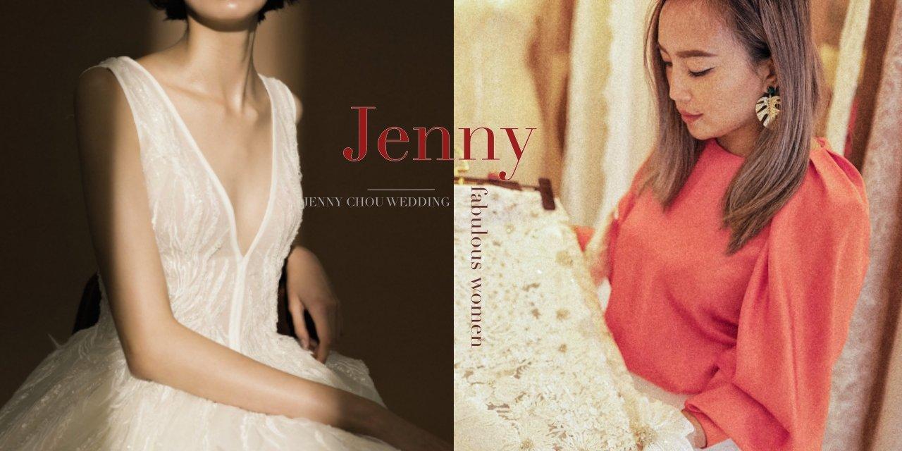#30小姐系列|訂製婚紗設計師JENNY CHOU:「非本科又如何? 女人追的從來不是匠心而是誰能懂你 」